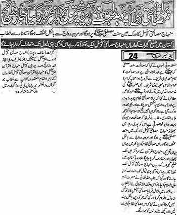 Minhaj-ul-Quran  Print Media Coverage Daily Note Gujrat