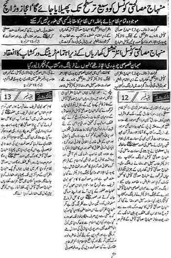 Minhaj-ul-Quran  Print Media Coverage Daily Shana Bashana Gujrat