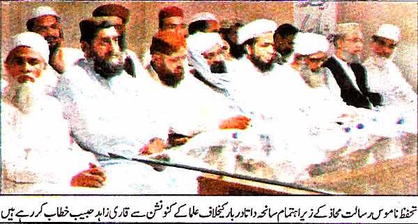 Minhaj-ul-Quran  Print Media CoverageDaily Din Page 2