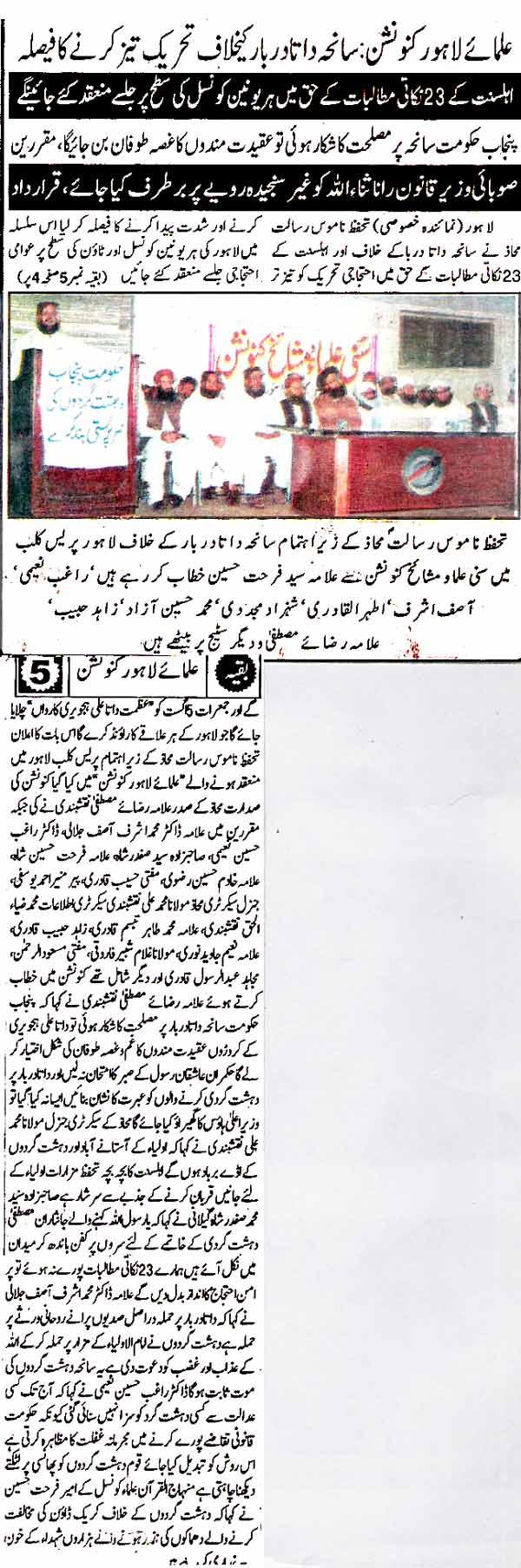 Minhaj-ul-Quran  Print Media CoverageDaily Pakistan Page 8