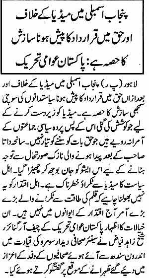 Minhaj-ul-Quran  Print Media Coverage Daily Nawa-i-Waqt Page 10