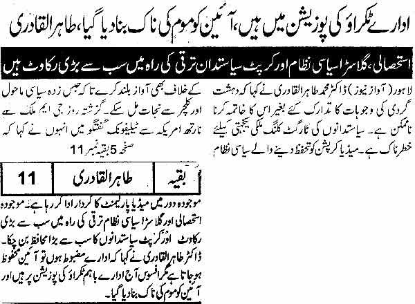 Minhaj-ul-Quran  Print Media CoverageDaily Awaz Page 8