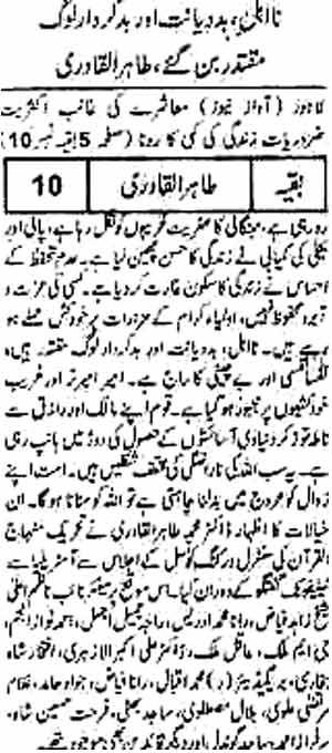 Minhaj-ul-Quran  Print Media Coverage Daily Back page