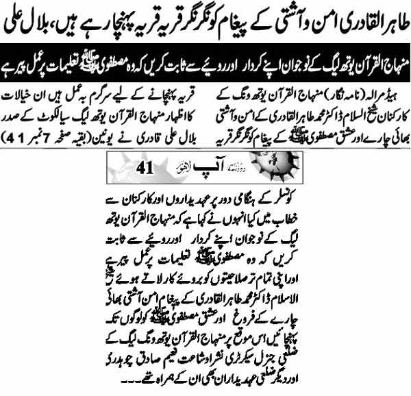 Minhaj-ul-Quran  Print Media Coverage Daily Aap