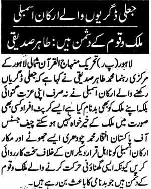 Minhaj-ul-Quran  Print Media CoverageDaily Jinnah Page 6