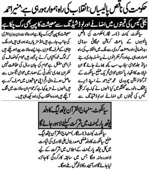 Minhaj-ul-Quran  Print Media CoverageDaily Aap Page 8