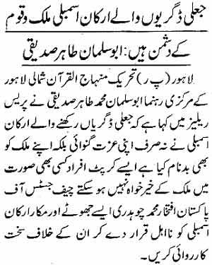 Minhaj-ul-Quran  Print Media Coverage Daily Jang Page 18
