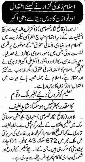 Minhaj-ul-Quran  Print Media Coverage Daily Ausaf Page 7