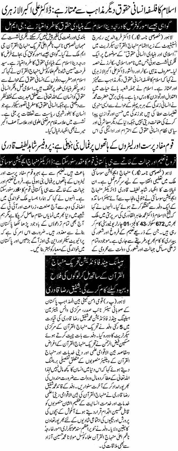 Minhaj-ul-Quran  Print Media Coverage Daily Nawa-i-Waqt Page 7