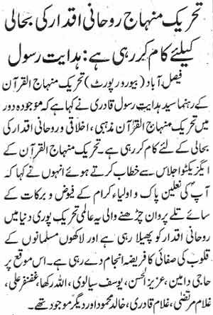 Minhaj-ul-Quran  Print Media CoverageDaily Waqt Page 4