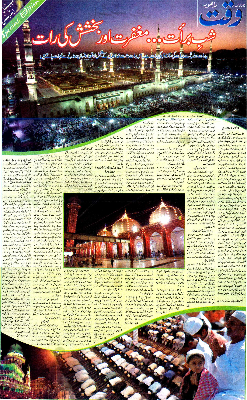 Minhaj-ul-Quran  Print Media CoverageDaily Waqt Special edition