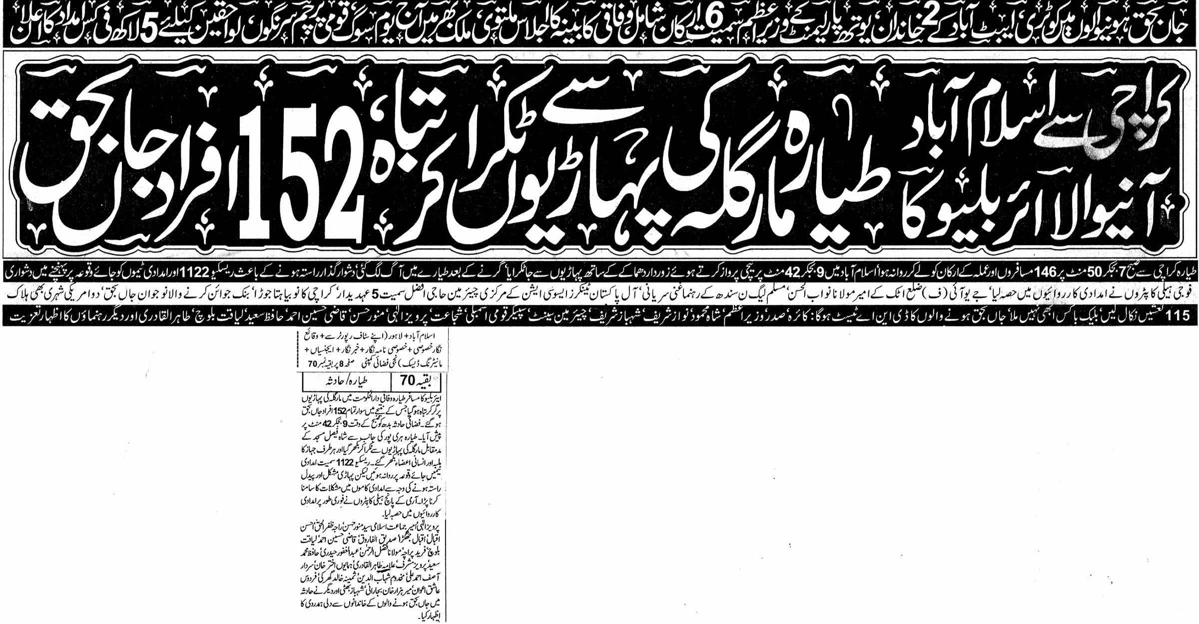Minhaj-ul-Quran  Print Media Coverage Daily Nawa-i-Waqt page 1