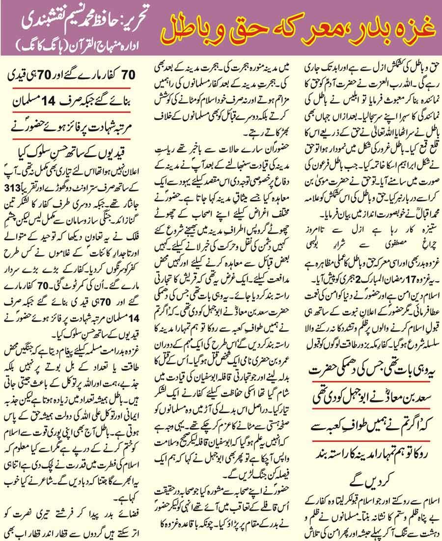 Minhaj-ul-Quran  Print Media CoverageWeekly Haqeeqat Hong Kong
