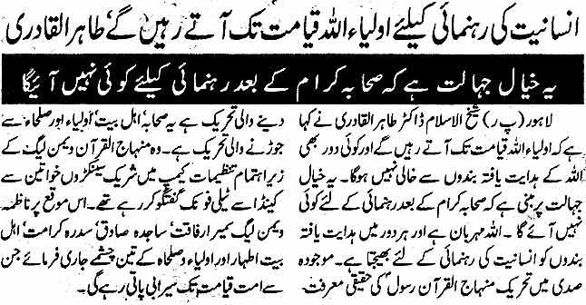Minhaj-ul-Quran  Print Media CoverageDaily Pakistan Page 5