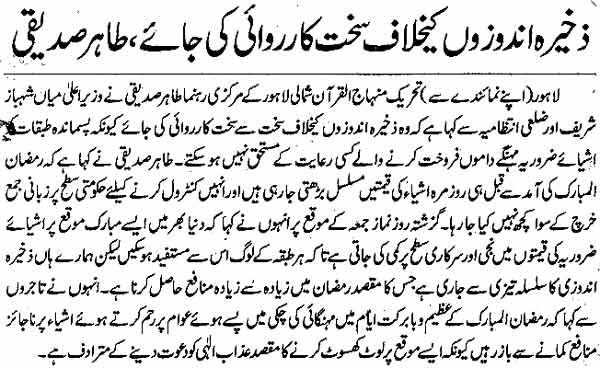 Minhaj-ul-Quran  Print Media CoverageDaily Waqt Page 5