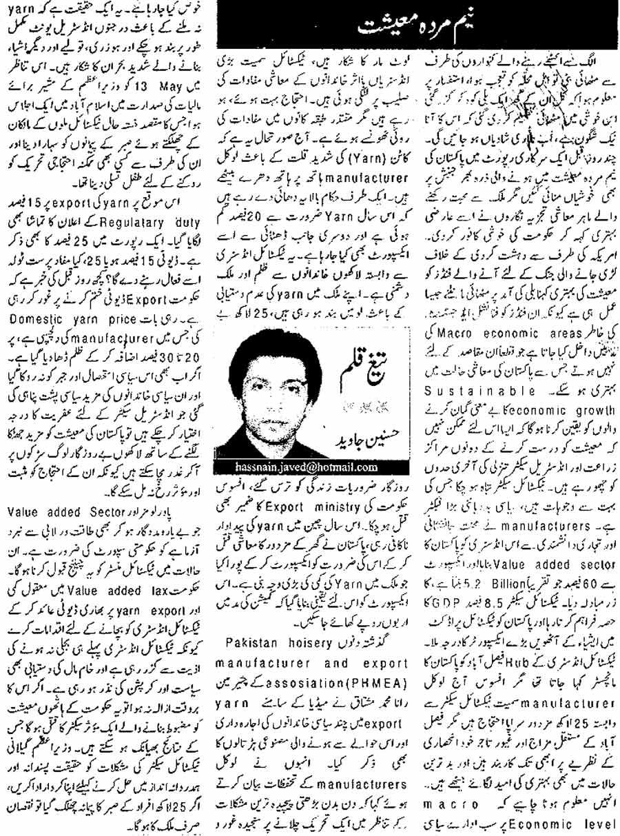 Minhaj-ul-Quran  Print Media Coverage Daily Din Page 10