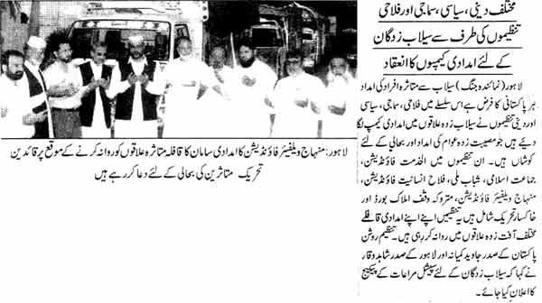 تحریک منہاج القرآن Minhaj-ul-Quran  Print Media Coverage پرنٹ میڈیا کوریج Daily Jang Page 6