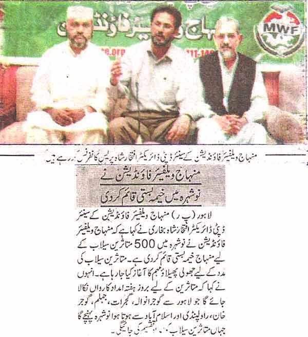 Minhaj-ul-Quran  Print Media CoverageDaily Ausaf Page7