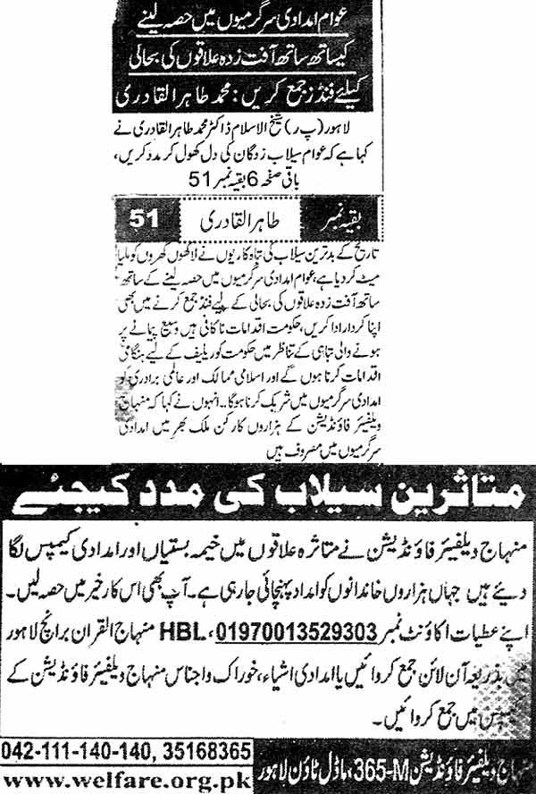 Minhaj-ul-Quran  Print Media CoverageDaily Ausaf page 8