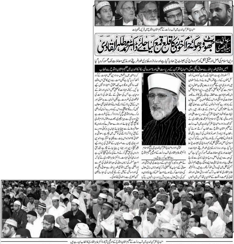 Minhaj-ul-Quran  Print Media CoverageWeekly UK Time London Page: 7