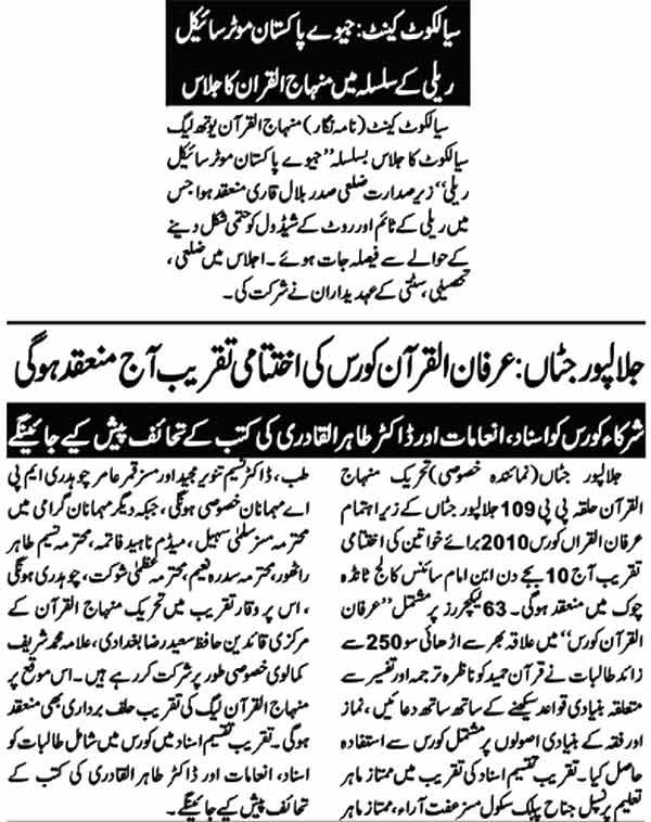 Minhaj-ul-Quran  Print Media Coverage Daily Aap Page 6