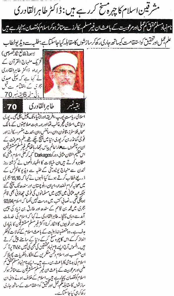 Minhaj-ul-Quran  Print Media Coverage Daily Ausaf page 8