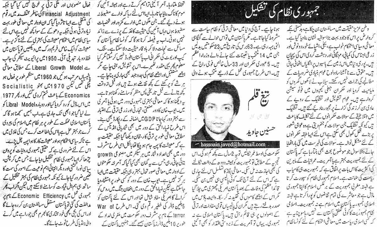 Minhaj-ul-Quran  Print Media CoverageDaily Din Editorial