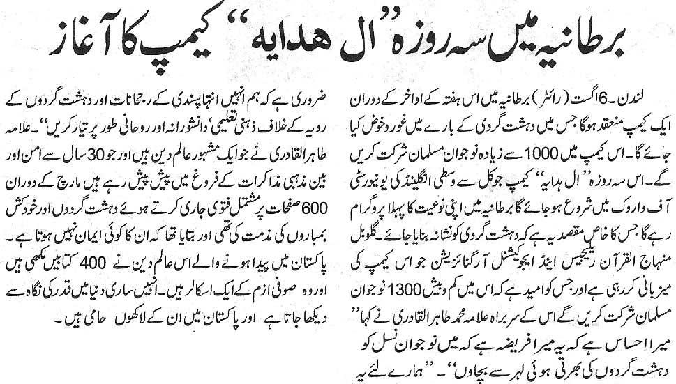 Minhaj-ul-Quran  Print Media Coverage The Etemaad Urdu Daily, Hyderabad, India