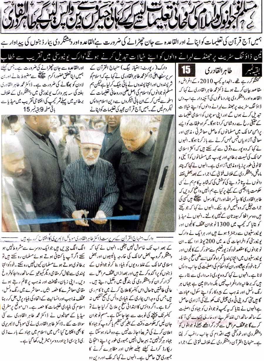 Minhaj-ul-Quran  Print Media Coverage Daily Ausaf London