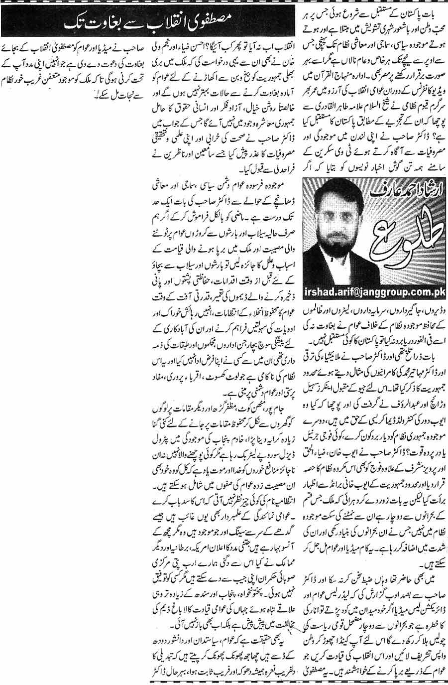 Minhaj-ul-Quran  Print Media CoverageDaily Jang Editorial