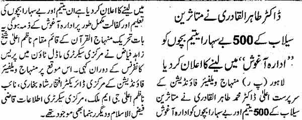 Minhaj-ul-Quran  Print Media Coverage Daily Nawa-i-Waqt page 9