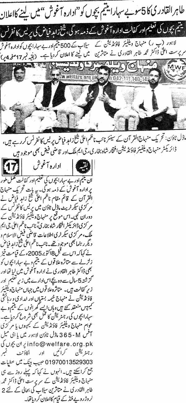 Minhaj-ul-Quran  Print Media Coverage Daily Pakistan page 3