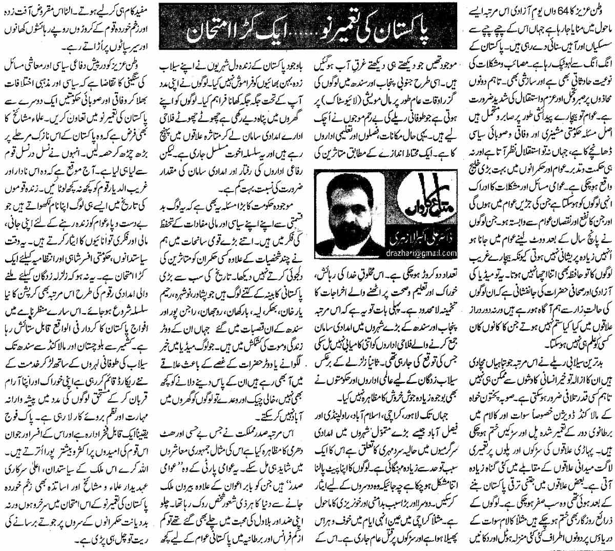 Minhaj-ul-Quran  Print Media Coverage Daily Nawa-i-Waqt Editorial