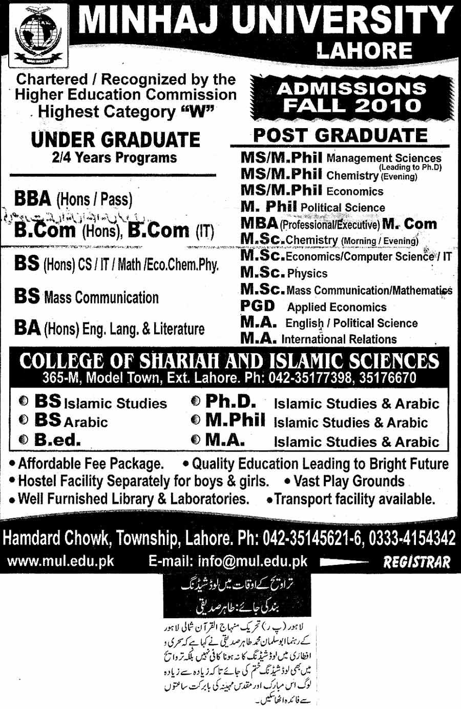 Minhaj-ul-Quran  Print Media Coverage Daily Nawa-i-Waqt Page 3