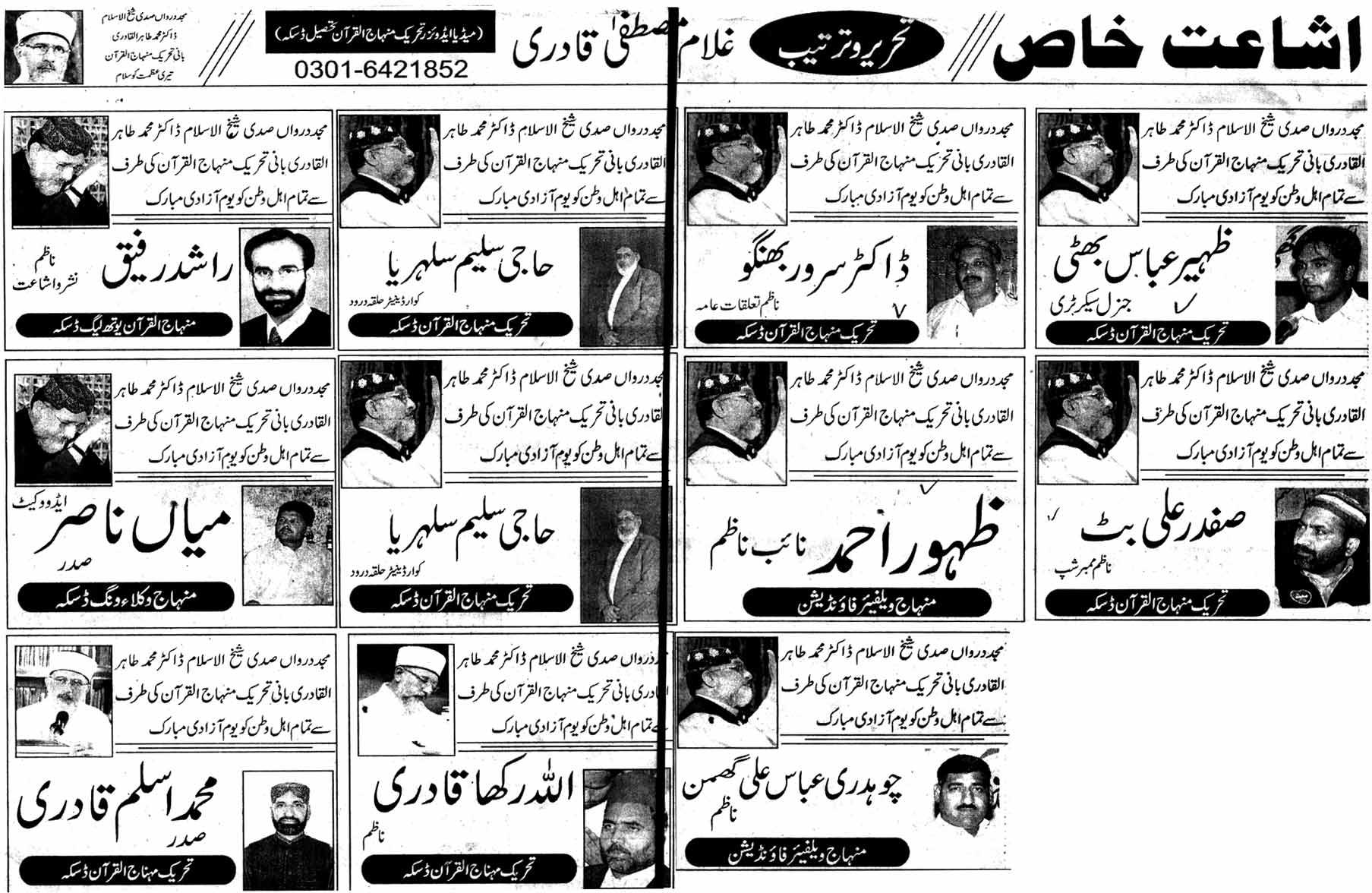 Minhaj-ul-Quran  Print Media CoverageDaily Ausaf Sialkot