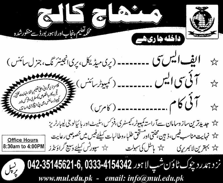 Minhaj-ul-Quran  Print Media Coverage Daily Express page 3