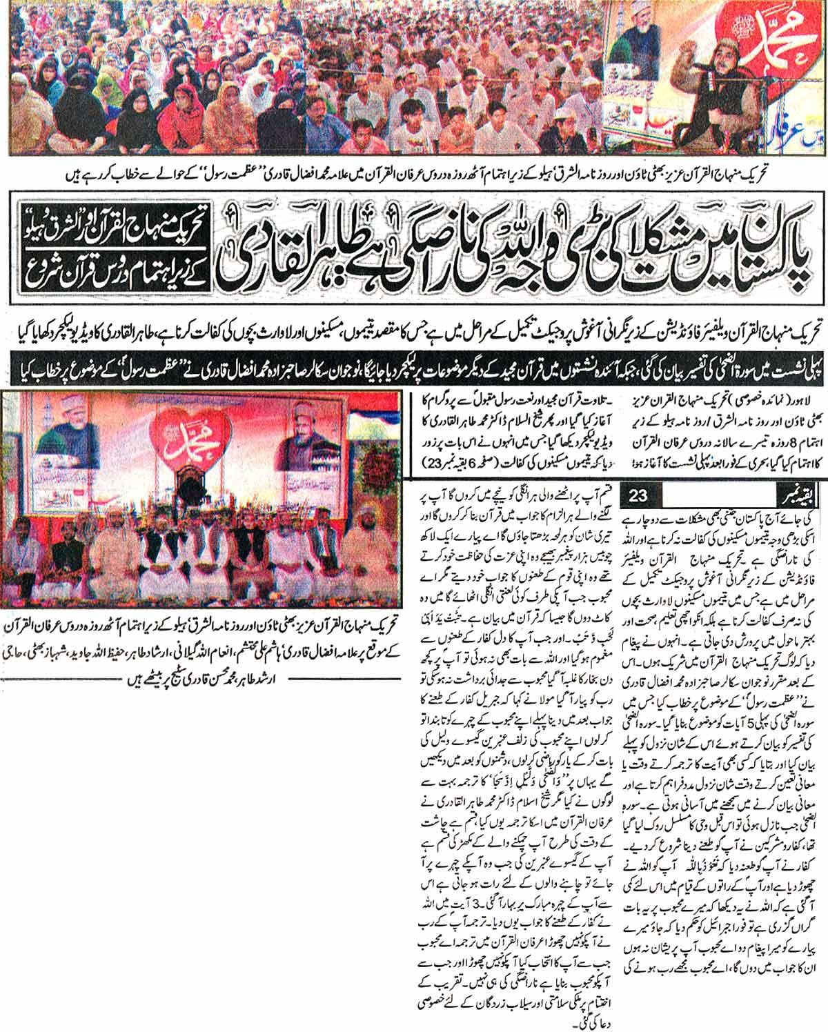 Minhaj-ul-Quran  Print Media Coverage Daily AshShraq Front Page