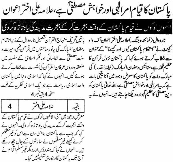 Minhaj-ul-Quran  Print Media Coverage Daily Jang