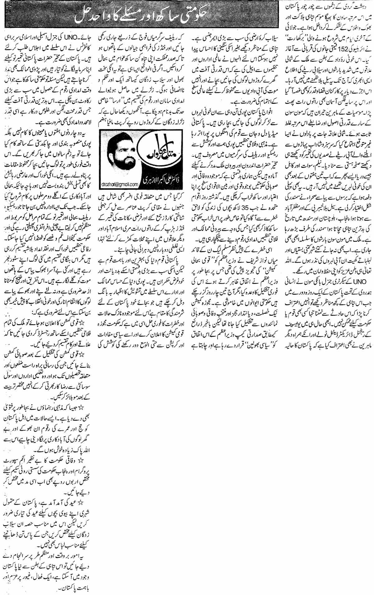Minhaj-ul-Quran  Print Media Coverage Nawa-i-Waqt Editorial