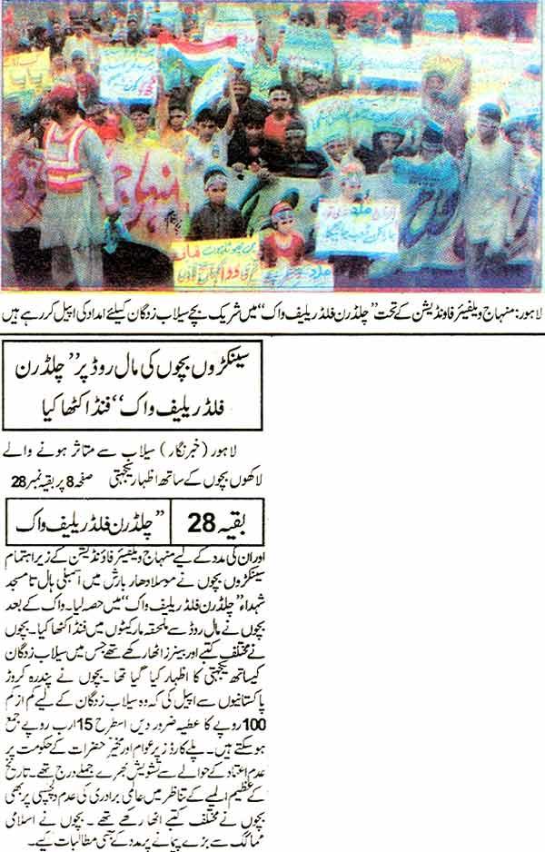 Minhaj-ul-Quran  Print Media CoverageDaily Nawa i Waqt Back Page