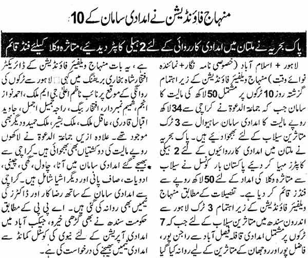 Minhaj-ul-Quran  Print Media CoverageDaily Nawa i Waqt P:7