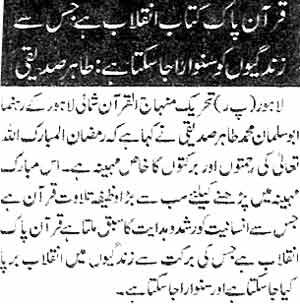 Minhaj-ul-Quran  Print Media CoverageDaily Nawa-i-Waqt page 18