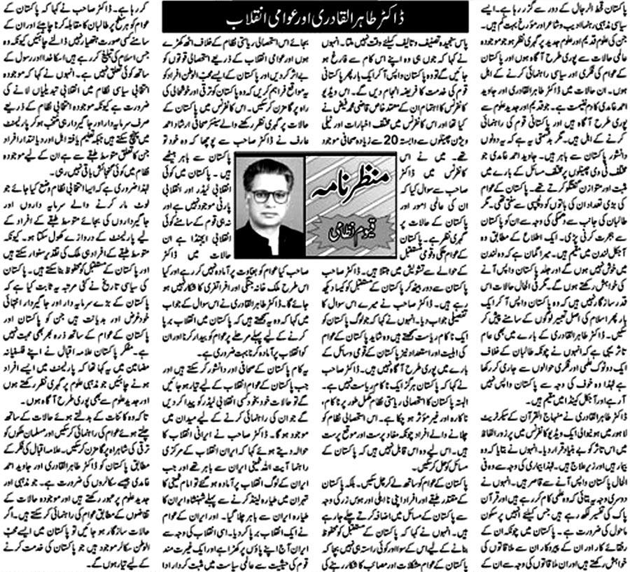 Minhaj-ul-Quran  Print Media CoverageDaily Jinnah Editorial Page