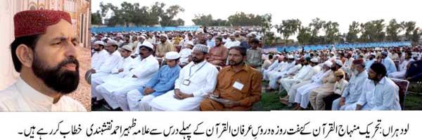 Minhaj-ul-Quran  Print Media CoverageLodhran News