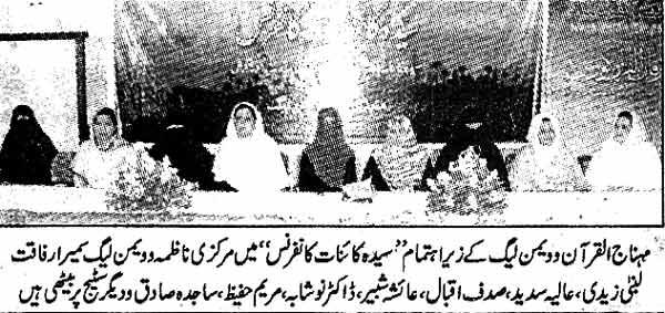 Minhaj-ul-Quran  Print Media Coverage Daily Jinnah Page 5