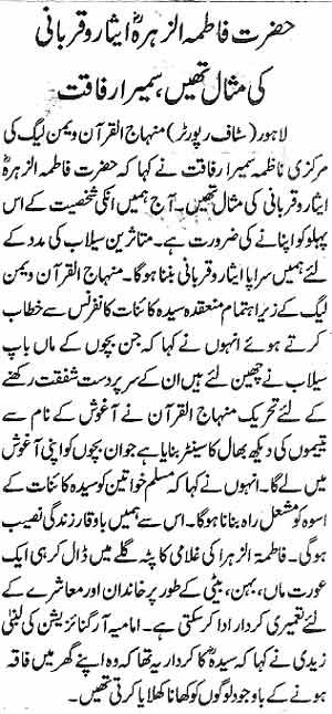 Minhaj-ul-Quran  Print Media Coverage Daily Waqt Page 2