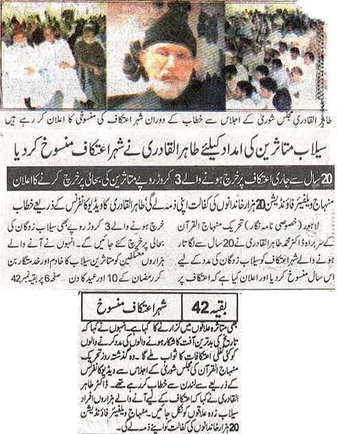 Minhaj-ul-Quran  Print Media CoverageDaily Nawa-i-Waqt Back page