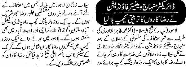 تحریک منہاج القرآن Minhaj-ul-Quran  Print Media Coverage پرنٹ میڈیا کوریج Daily Ausaf Page 2