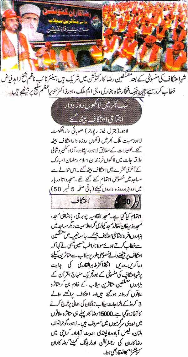 Minhaj-ul-Quran  Print Media CoverageDaiy Express back page