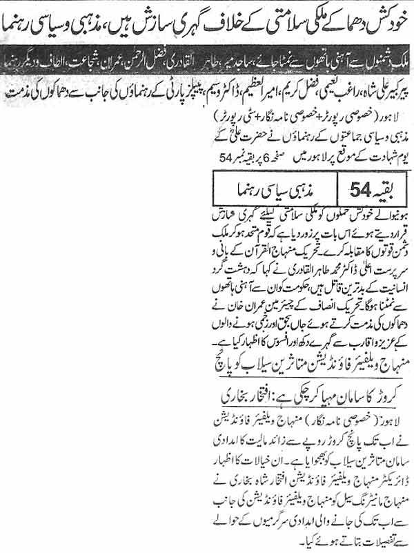 Minhaj-ul-Quran  Print Media CoverageDaily Nawi-e-Waqt page 1